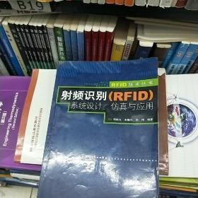 射频识别(RFID)系统设计、仿真与应用