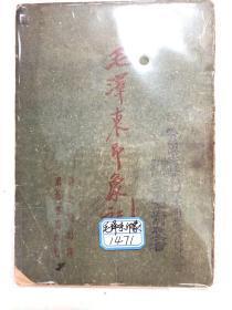 《毛泽东印象记》一册全