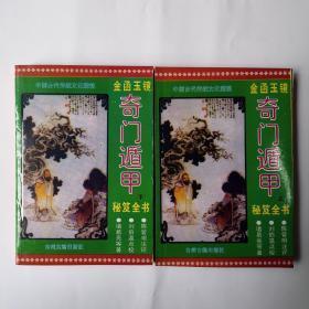 金函玉镜奇门遁甲秘笈全书(上下两册 中国古代传统文化透视)
