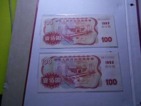 2张国库券(93年壹佰圆连号)合售,包快递