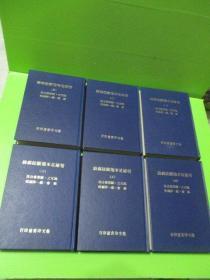 《增补足本施顾注苏诗》全六册,初版