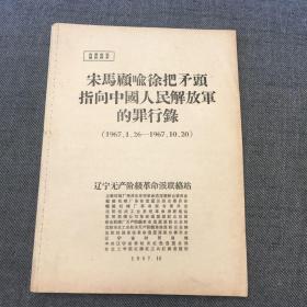 文革资料  宋马顾喻徐把矛头指向中国人民解放军的罪行录(40页)