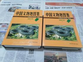 中国文物地图集 福建分册(上下册)