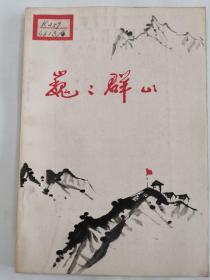 巍巍群山 文革文学 短篇小说、诗、散文集 一版一印