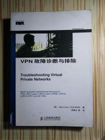 VPN故障诊断与排除
