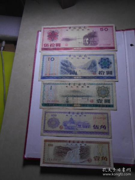 5张79年版外汇券合售,如图,包快递