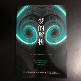 梦的解析 (奥)西格蒙德·弗洛伊德 著 朱吉亮 译