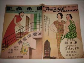图画晨报(第179期,缺下半张)