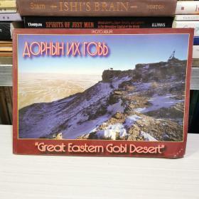 Great Eastern Gobi Desert