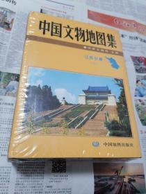 中国文物地图集.江苏分册 全新塑封
