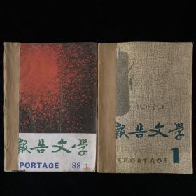 《报告文学》月刊合订本,1988年1-12期,1989年1-12期,计24期合售