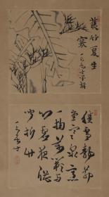 """回流字画 岩谷一六(1834-1905)被誉为十九世纪影响振兴近现代日本书坛的 """"三驾马车""""之一。清光绪六年(1880)杨守敬的来日,与三大著名书家岩谷一六,日下部鸣鹤,松田雪柯,进行交流,墨竹书法一副 立轴 日本回流字画 日本回流书画"""