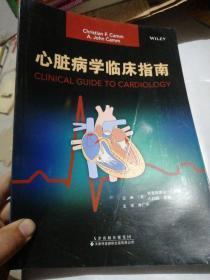 心脏病学临床指南