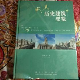武汉历史建筑要览:[英汉对照] 精装全新未开封