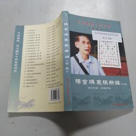 中国象棋一代宗师封笔遗作:杨官璘象棋新编(下册)