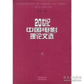 20世纪中国电影理论文选(上)(一版一印)