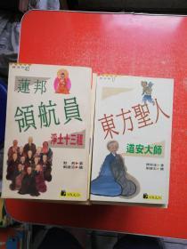 高僧小说系列(35本不重样和售)