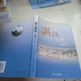 浙江概览:2003年版
