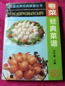 粤菜经典菜谱