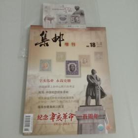 集邮增刊(18,总第520期带纪念张一枚)