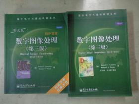 《数字图像处理(第三版)》《数字图像处理(第三版)英文版》【2册合售】