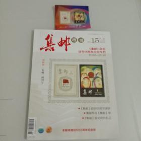 集邮增刊(15 总第496期带纪念张一枚)