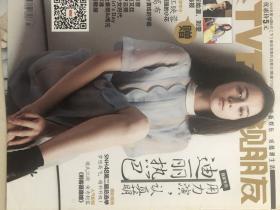 迪丽热巴杂志专访彩页2