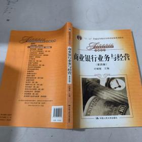 商业银行业务与经营(第四版)