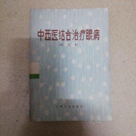 中西医结合治疗眼病