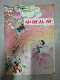 中国儿童 1980年 第1期 创刊号
