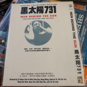 黑太阳731 DVD碟类满30元包邮,联系改价