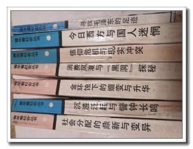 青年看社会丛书 7本