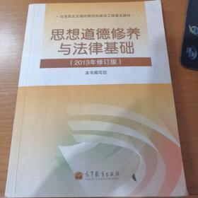 思想道德修养与法律基础(2013年修订版)