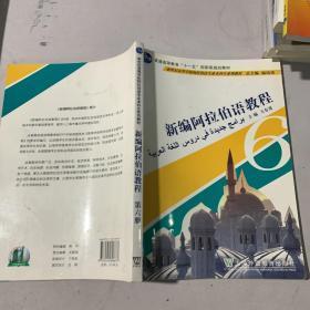 新世纪高等学校阿拉伯语专业本科生系列教材:新编阿拉伯语教程6