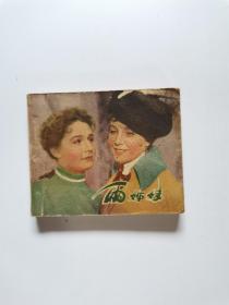 电影连环画华画册---两姊妹   59年一版一印