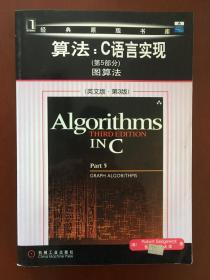 算法:C语言实现:(第5部分)图算法