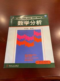 数学分析(英文版·第2版)正版 看品相描述