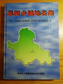 阜阳乡镇地名集——(最新出版,印量少)内有阜阳各县市区乡镇多幅地图。
