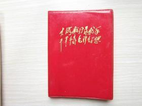 文革   大海航行靠舵手干革命靠毛泽东思想   日记本     林题词