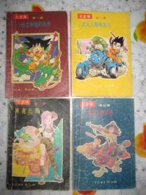 七龙珠 寻找龙珠卷4册(小悟空和他的伙伴/武天大师龟仙人/神龙出现/龟仙人教徒弟)