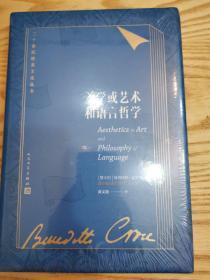 美学或艺术和语言学