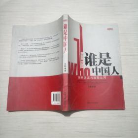 先锋中国:谁是 中国人