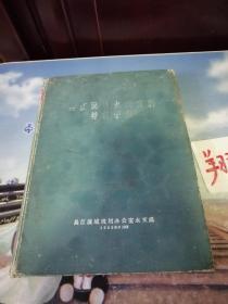 长江流域水文资料特征手册  孔网孤本