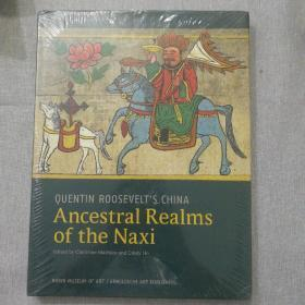 Ancestral Realms Of The Naxi QUENTIN ROOSEVELTS CHINA 2011年出版 鲁宾博物馆