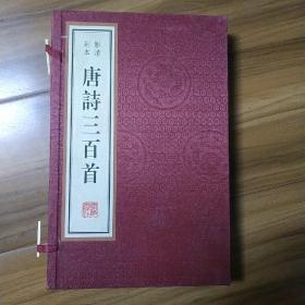 影清刻本 唐诗三百首(雕版红印本)一函全2册