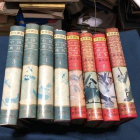 文化国宝--中国成语故事1-4册+文化国宝---中国典故1-4 精装8册合售