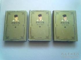 苏轼全集【全三册】2000年5月一版一印 大32开精装本有护封