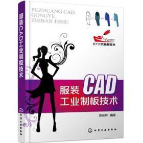 送书签xg-9787122147554-服装CAD工业制板技术(ET)