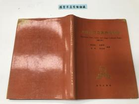 大珠母贝及其养殖珍珠 (增订本)