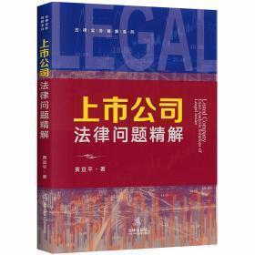 上市公司法律问题精解
